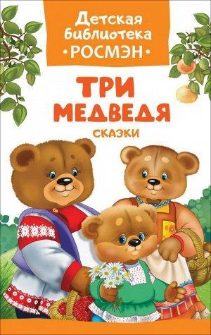 Три медведя. Сказки (978-5-353-08320-7)