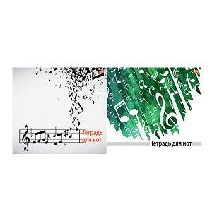 """Тетрадь для нот 24 л А4 """"Академия Холдинг Падающие нотки"""" горизон.спираль 1/10/40 арт. ЕАС-8264/2"""