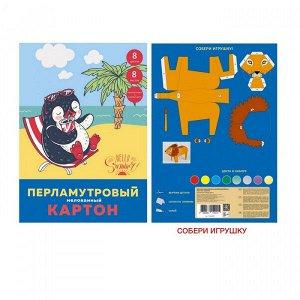 """Картон цветной А4 8л 8цв """"Канц-Эксмо Приключения пингвина"""" мел., перлам. 1/35 арт. ЦКПМ88466"""