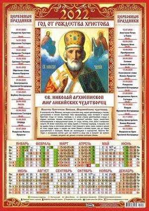 """Листовой календарь на 2022 год А3 """"Икона Николай Чудотворец"""""""