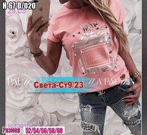 Футболка Розовый 1073910-3