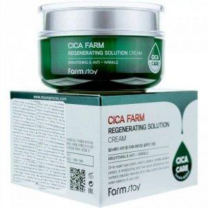 FARMSTAY Cica Farm Regenerating Solution Cream 50мл Регенерирующий крем с центеллой азиатской