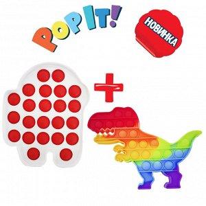 """1+1 Игрушка - антистресс Pop It в пластике """"Among Us""""+Игрушка антистресс Pop it Динозаврик"""