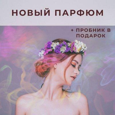Новый формат - 100 мл от 999 рублей.