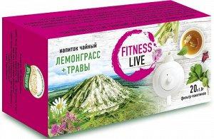 Напиток чайный Fitness Live (лемонграсс и травы) 20 ф/п по 1,8 гр.