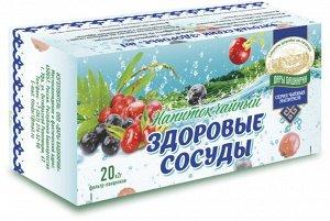 Напиток чайный Здоровые Сосуды 20 ф/п по 2 гр.