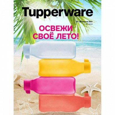 Тupperware! Бутылочки для воды! Июнь 2021 — Спецпредложение Июнь