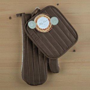 """Кухонный набор (прихватка 18х20+рукавица 18х33) """"Mia Cara"""" коричневый (лицевая часть - 100% полиэстер, задняя часть  80% полиэстер, 20 % хлопок)"""