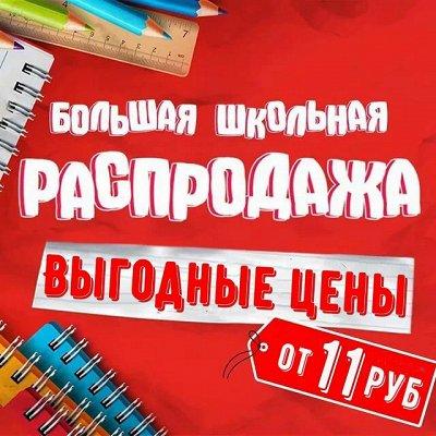 ✌ИгроЛенд*Мир детских вещей и канцелярии — Акция на канцелярские товары