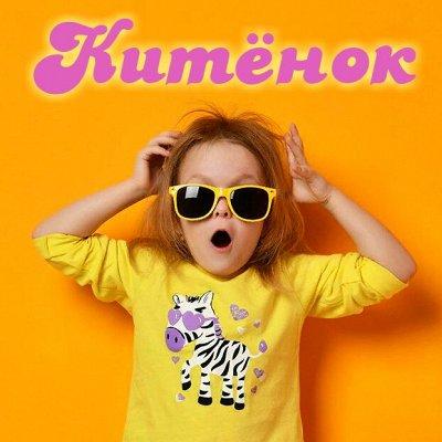 Веселье начинается с комфорта! Одежда детям от ТМ Китенок 🐳 — Большая распродажа (Хит сарафан-полоска за 148 руб!)