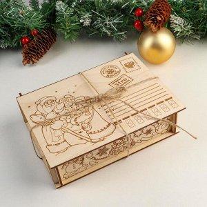 "Шкатулка ""Письмо"" Дед Мороз и Снегурочка, 20х15х6см"