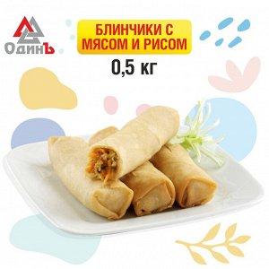 Блинчики с мясом и рисом 0,5кг