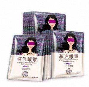 Горячая паровая маска для глаз