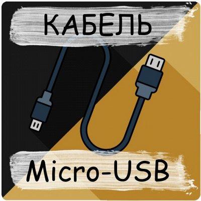 Память. Не хватает? Карты памяти, флэшки, наушники 71р! Мегавыбор — Кабель Micro-USB