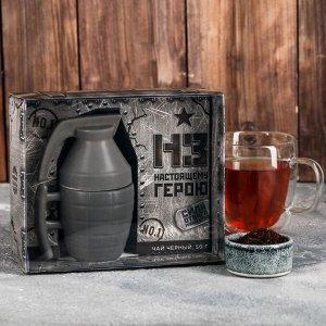 Подарочный набор «Настоящему герою»: чай чёрный 50 г., кружка-граната 300 мл.