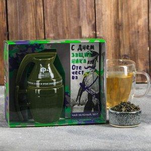Подарочный набор «С 23 Февраля»: чай зелёный 50 г., кружка-граната 300 мл