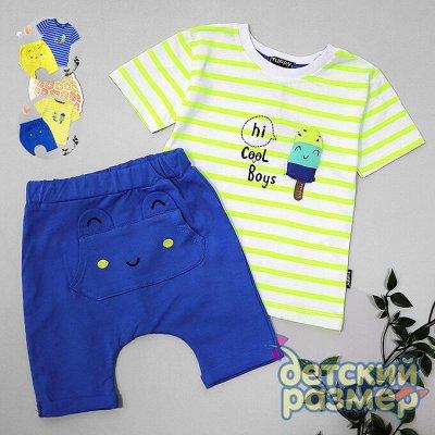 Одеваем детвору - детская одежда — Летняя коллекция