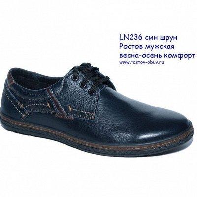 Мужская обувь от РО, BAD*EN и др. С 35 по 48 размер. Новинки — Уценка обуви скидки (возврату не подлежит!)