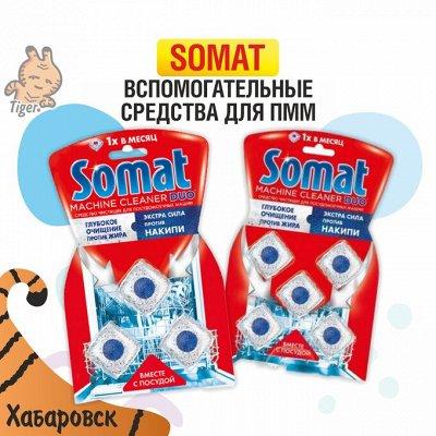 Finish — безупречный результат — Somat — вспомогательные средства для ПММ