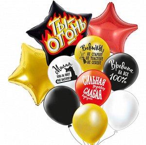 Набор шаров Букет 10 шаров Ты огонь! (3фольги+4латекс с рис+3латекс б/рис)