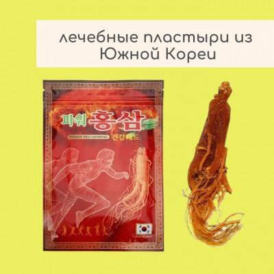 Косметика Кореи и Тайланда, маски многоразовые от 36 р — Согревающие пластыри