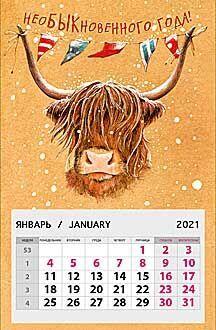 Календарь на магните 2021 Необыкновенного года Бык