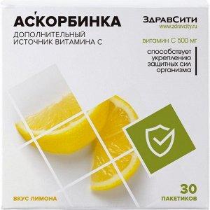 Аскорбинка Аскорбиновая Кислота Со Вкусом Лимона Порошок В Пакетах 500мг №30 Здравсити (Бад)