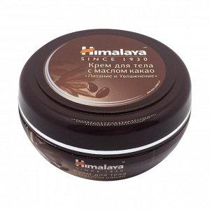 """Крем для тела с маслом какао """"Питание и увлажнение"""" Himalaya 50 мл"""