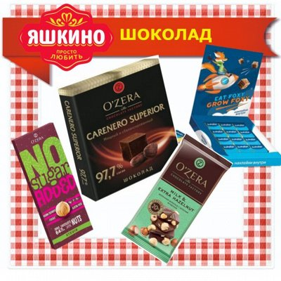 Печеньки, крекеры, тараллини от ЯШКИНО. Акция — Новинка - Шоколад со взрывной карамелью