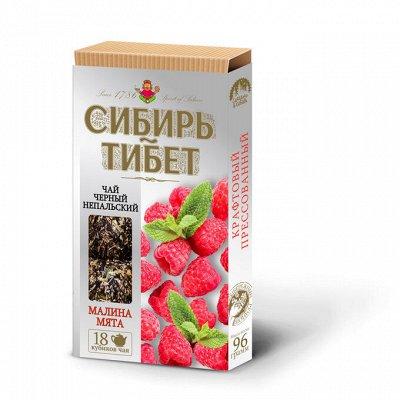 Сладости Без Сахара: печенье, сушки! Ягодные чаи! - 15 — Черный чай с добавками, плитка