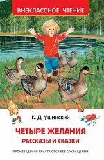 Ушинский К. Четыре желания. Рассказы и сказки (ВЧ)
