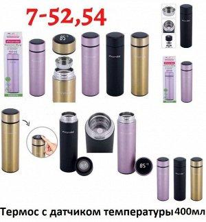 Термос с датчиком температуры