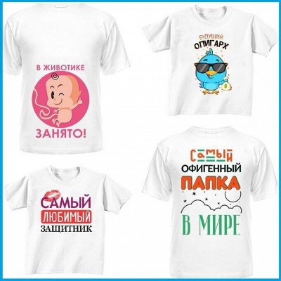 🔶 Яркие футболки с забавными рисунками для всей семьи