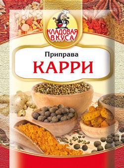 Приправа Карри Кладовая вкуса 15 гр