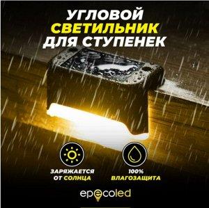 STEPLED Светодиодный угловой светильник