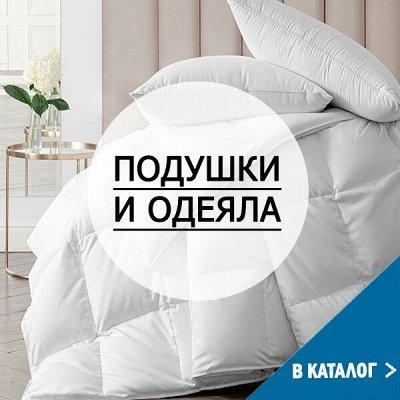 Шикарное постельное и покрывала — Ваши сладкие сны🛏 — Подушки и одеяла