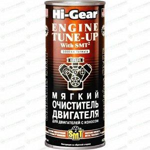 Моющая присадка в масло Hi-Gear Engine Tune-Up, с кондиционером металла SMT², мягкий очиститель бензиновых и дизельных двигателей, банка 444мл, арт. HG2206