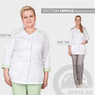 Медицинская и рабочая спецодежда/ Униформа/ Средства защиты — Медицинская одежда