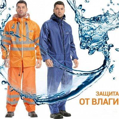 Медицинская и рабочая спецодежда/ Униформа/ Средства защиты — Одежда для защиты от влаги