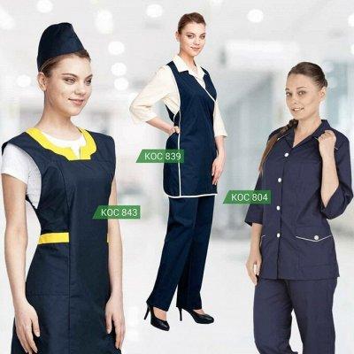 Медицинская и рабочая спецодежда/ Униформа/ Средства защиты — Одежда для сферы услуг