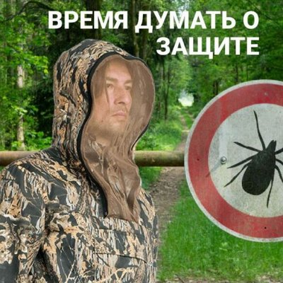Медицинская и рабочая спецодежда/ Униформа/ Средства защиты — Одежда для защиты от вредных биологических факторов