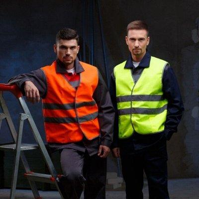 Медицинская и рабочая спецодежда/ Униформа/ Средства защиты — Одежда сигнальная