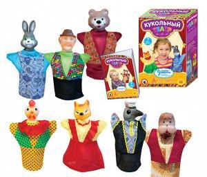 """Кукольный театр """"Жили были"""" 7 персонажей ,со шторкой ,кор.21,5*10*30 см   тм.Русский стиль"""