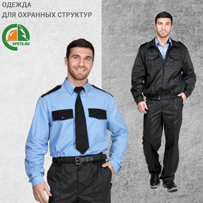 Медицинская и рабочая спецодежда/ Униформа/ Средства защиты — Одежда для охранных структур