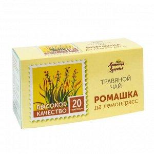 Травяной чай Ромашка да лемонграсс «Житница здоровья» (20 пакетиков) 30г