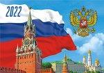 "Карманный календарь на 2022 год ""Флаг"""