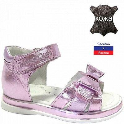 Триопт- обувь. Готовимся к школе — Обувь для девочек. Сандалии и босоножки