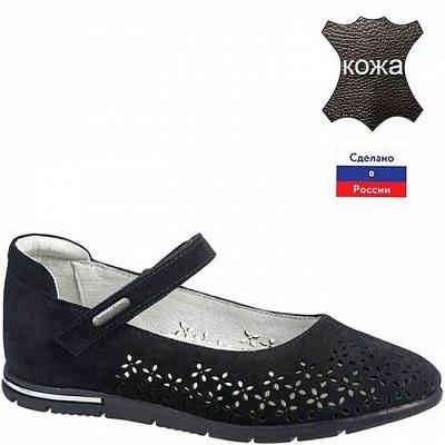 Триопт- обувь. Готовимся к школе — Обувь для девочек. Туфли и мокасины