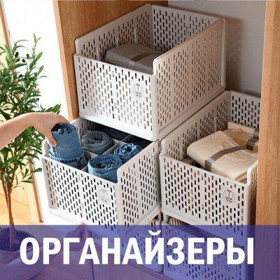 Все по полочкам! Товары для порядка в доме — Все для удобного хранения