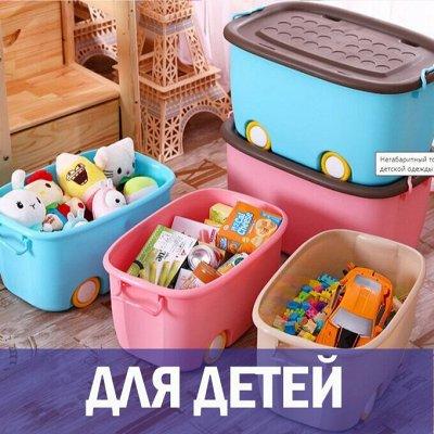 Все по полочкам! Корзины для белья — Детский пластик